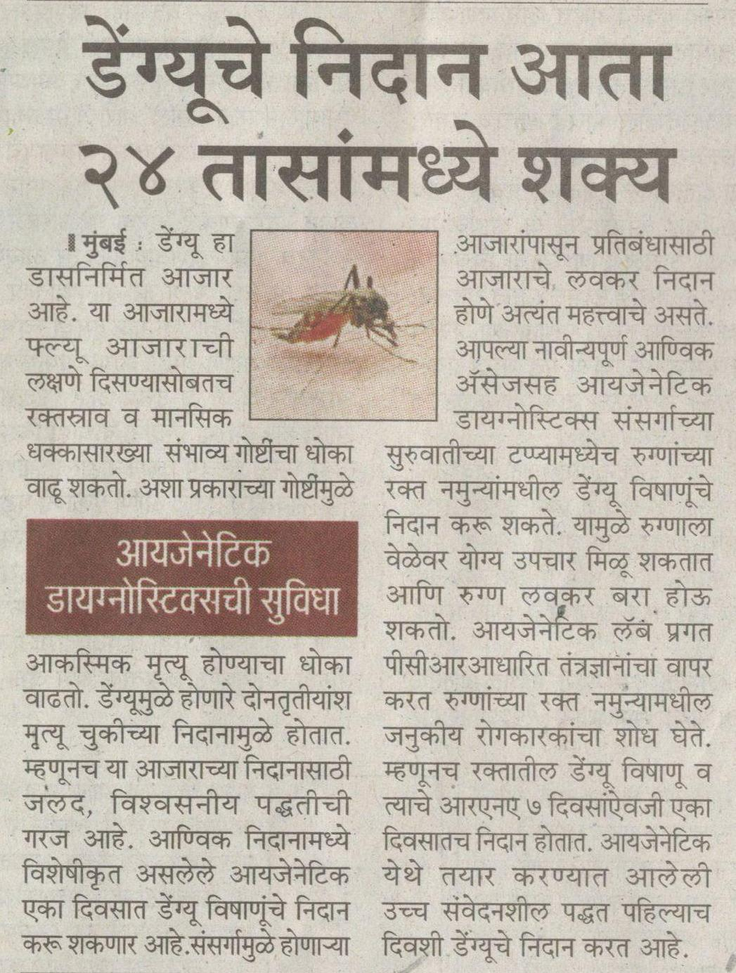 Mumbai punyanagari news